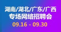 第125屆網絡招聘會-兩湖兩廣地區專場