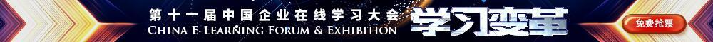 英才網聯:第十一屆中國企業在線學習大會11月在北京召開