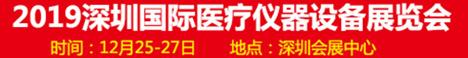 2019第二十七届深圳国际医疗仪器设备展览会
