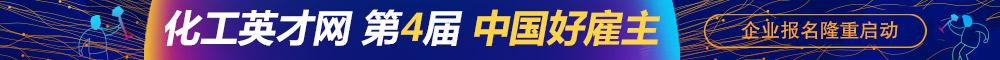 第四屆中國好雇主活動報名啟動