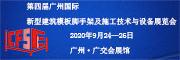 第四届广州国际新型建筑模板脚手架技术与设备展览会即将开幕
