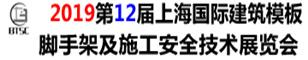 第12届上海国际建筑模板脚手架及施工安全技术展览会