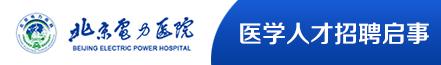 國家電網公司北京電力醫院