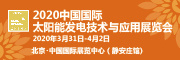 2020 China International Solar Power Technology and Application Exhibition