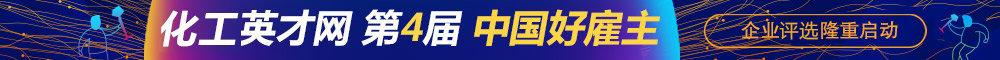 第四届中国好雇主投票