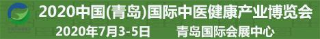 中国(青岛)国际中医健康养生产业博览会暨养生项目连锁加盟大会
