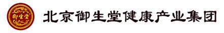 北京御生堂健康產業集團有限公司