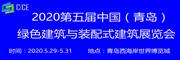 2020第五屆中國(青島)綠色建筑與裝配式建筑展覽會