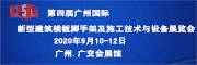 第四屆廣州國際新型建筑模板腳手架技術與設備展覽會
