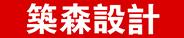 江蘇筑森建筑設計有限公司