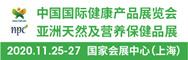 第十一屆中國國際健康產品展覽會