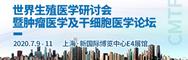 2020世界生殖醫學(上海)論壇