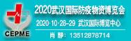 CEPME2020武漢國際防疫物資博覽會