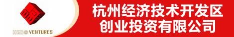 杭州經濟技術開發區創業投資有限公司