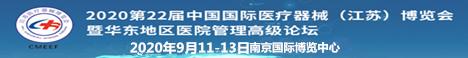 2020年江蘇醫博會
