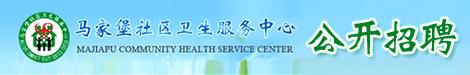 北京市豐臺區馬家堡社區衛生服務中心