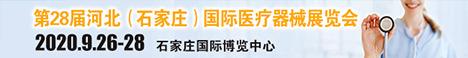 2020第28屆河北(石家莊)國際醫療器械展覽會