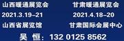 2021山西(太原)暖通展覽會
