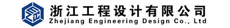 浙江工程設計有限公司