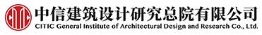 中信建筑設計研究總院有限公司