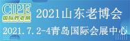 2021中國山東·青島國際養老產業與養老服務博覽會