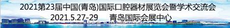 2021第23屆中國(青島)國際醫療器械暨醫院采購大會