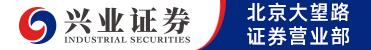 興業證券股份有限公司北京大望路證券營業部