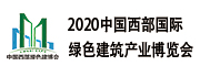 2020中國西部國際綠色建筑產業博覽會