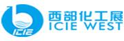 2021第四屆中國西部國際化工展覽會