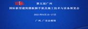 第五屆廣州國際新型建筑模板腳手架及施工設計技術展