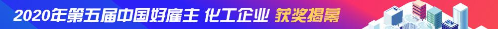 """英才網聯第五屆化工行業""""中國好雇主""""獲獎名單公布"""