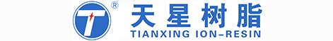 蚌埠市天星樹脂有限責任公司