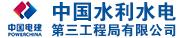 中国水利水电第三工程局必威体育 betway