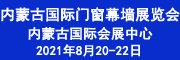 2021第九屆內蒙古國際門窗幕墻展覽會