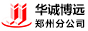 華誠博遠工程咨詢有限公司鄭州分公司