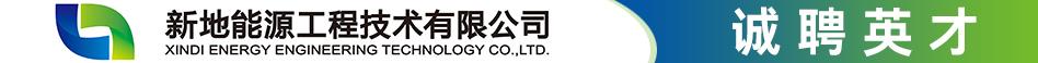 新奧生態控股股份有限公司