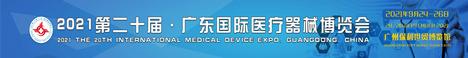 2021第二十屆(廣東)國際醫療器械博覽會