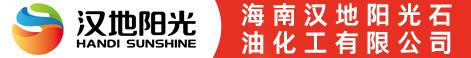 海南漢地陽光石油化工有限公司