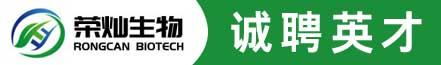上海榮燦釋康生命科技有限公司