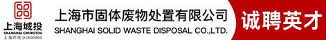 上海市固體廢物處置有限公司