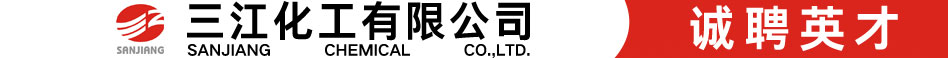 三江化工有限公司