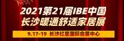 2021第21屆IBE中國長沙暖通舒適家居展