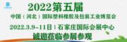 2022第五屆中國(河北)國際朔料橡膠及包裝工業博覽會