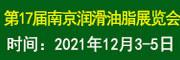 第十七屆中國(南京)國際潤滑油、脂、養護用品及技術設備展覽會
