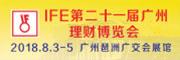 第二十一届广州理财博览会