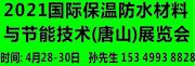 2021国际保温防水材料与节能技术(唐山)展览会