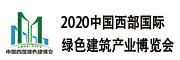 2020韩国三级片大全西部国际绿色建筑产业博览会