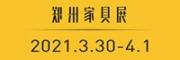 2021郑州家具展