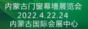 2021第九届内蒙古国际门窗幕墙展览会