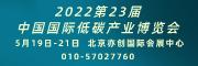 中国国际低碳产业博览会